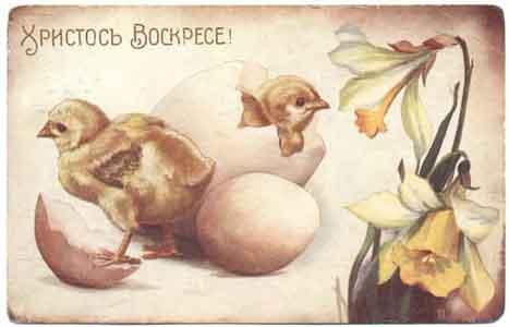 Христос Воскресе! Поздравление с Пасхой, 1911 год