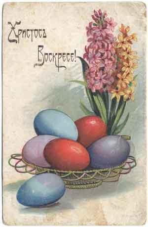 Христос Воскресе! 1916 год