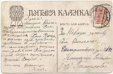 Штемпель от 11 апреля 1916 года