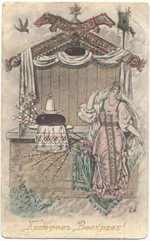 Христос воскресе! Кулич на рушнике, 1910 год