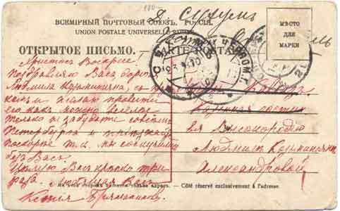 Штемпель Сухум от 1910 года