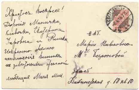 Штемпель Санкт-Петербург от 6 апреля 1914 года