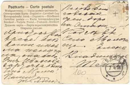 Штемпель Псков от 7 апреля 1906 года