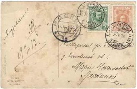 Три московских штемпеля от 1913 года