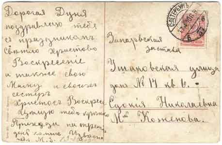 Письмо и штемпель С. Петербург от 17 апреля 1910 года
