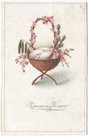 Яйца в корзине, верба и цветы, 1917 год