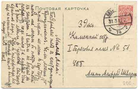 Открытка с письмом от 31 марта 1917 года