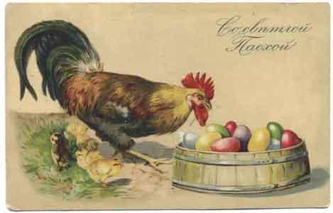 Петух, цыплята и крашеные яйца, 1913 год