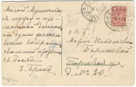 Открытка от 12 апреля 1913 года