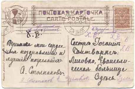 Открытое письмо от 4 апреля 1917 года