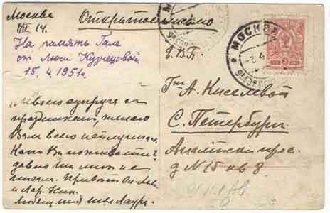 Два письма от 7 апреля 1914 года и 15 апреля 1951 года