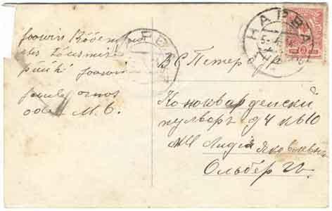 Открытка от 5 апреля 1914 года Нарва