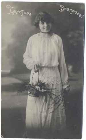 Молодая девушка с вербой, 1916 год