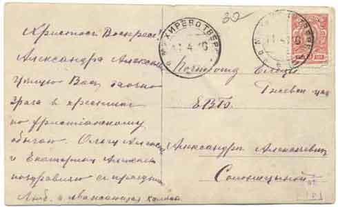 Открытка от 11 апреля 1916 года