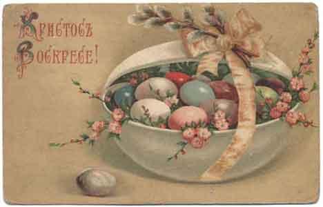 Шкатулка в виде яйца и крашеные яйца в ней, 1916 год