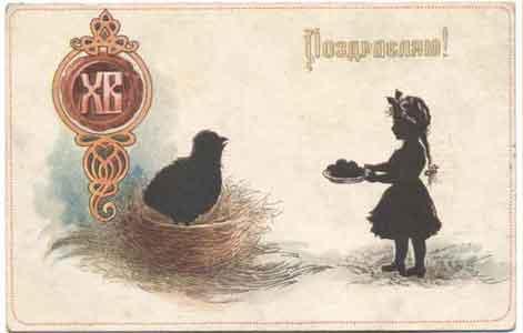Пасхальная поздравительная открытка, 1917 год