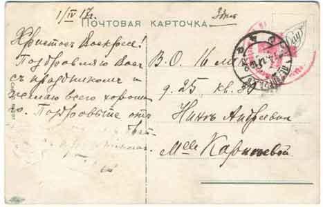 Письмо от 1 апреля 1917 года