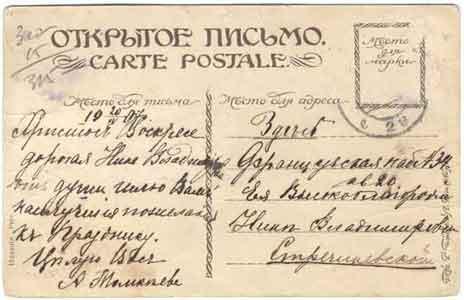 Письмо от 20 апреля 1907 года