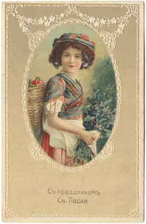 Девушка с корзинкой яиц и цветами, 1914 год
