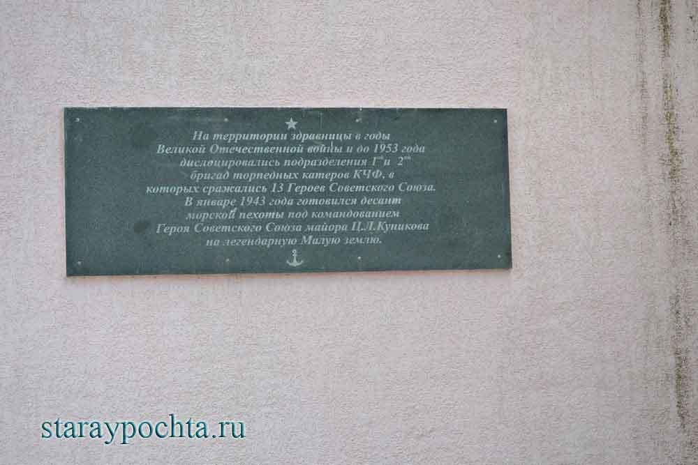 Мемориальный знак на стене военного санатория. Фото (434) Ю. Зотов, 2013