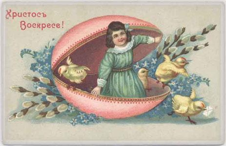 Пасхальное яйцо, девочка, циплята и верба.