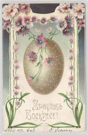 Пасхальное яйцо и надпись Христос Воскресе! 1907 год