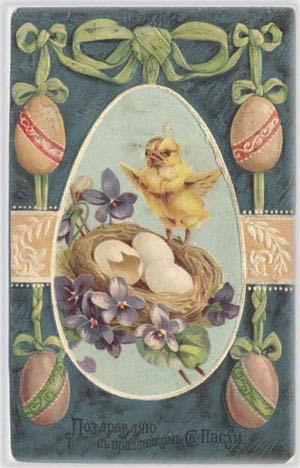 Открытка с пасхальными яйцами, 1914 год