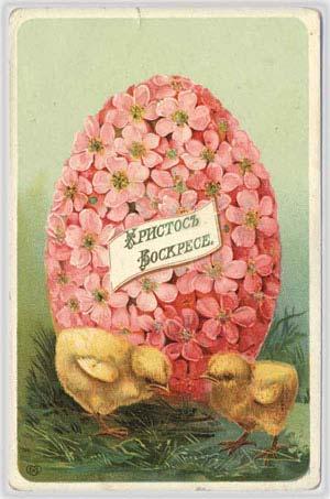 Яйцо из красных цветков и желтые цыплята, 1908 год