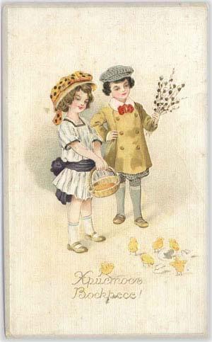 Дети с веточками вербы и желтые цыплята
