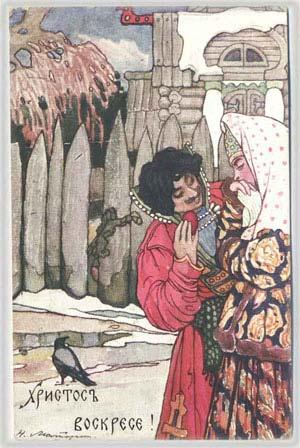 Христос Воскресе! Поздравление с пасхой, 1913 год