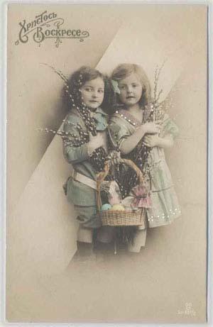 Детки с веточками вербы и корзинкой с крашеными яйцами