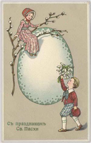 Яйцо. верба, букетик весенних цветов