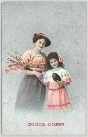 Мама с букетом и дочка с пасхальным яйцом, 1913 год