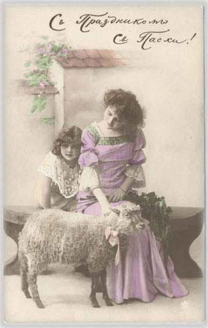 Женщина с девочкой и серая овечка, 1916 год