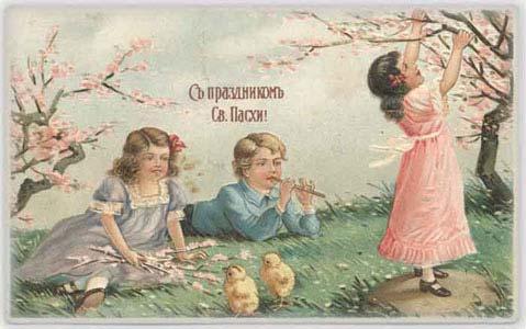 С праздником Святой Пасхи! 1913 год