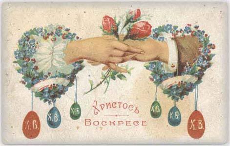 Праздничное рукопожатие и поздравление с пасхой, 1909 год