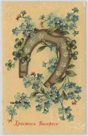 Пасхальная открытка с изображением подковы