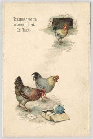 Открытка - Поздравляю с праздником Святой Пасхи! 1917 год