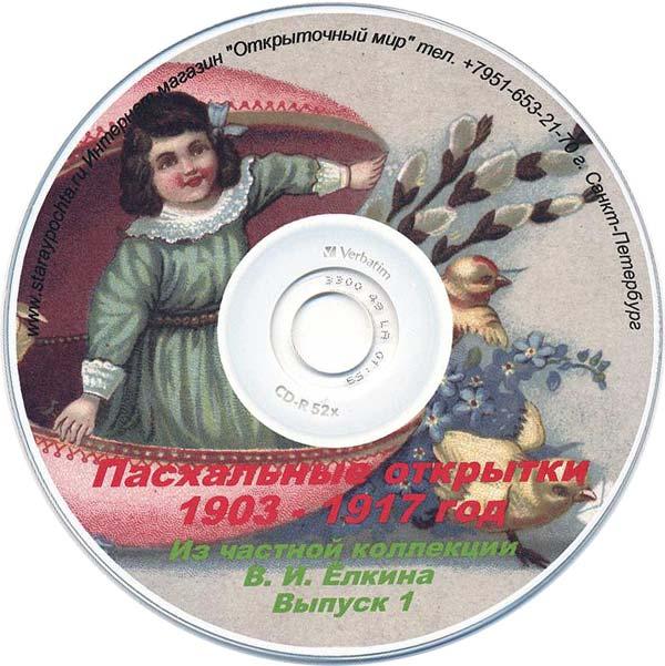CD диск пасхальные открытки выпуск 1